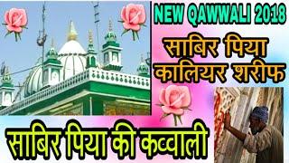 Sabir piya qawwali piya, kaliyar sharif, ki dargah, ka qawwali, 🌏channel official website free download & naat...