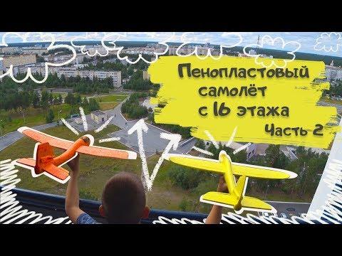 Запускаем пенопластовый самолет планер с 16 этажа GT-Kids Vlad & Max