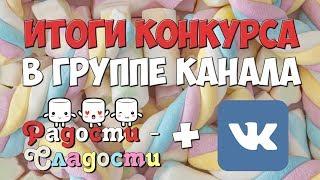 Радості: Підсумки конкурсу в групі каналу ВКонтакте! Призи: фото-, відео-си і малюнок! 04.11.2018.