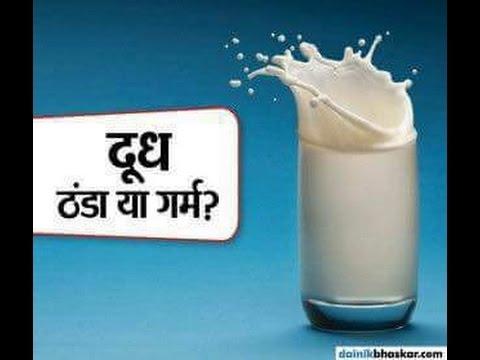 Image result for दूध गर्म पीना चाहिए या ठंडा