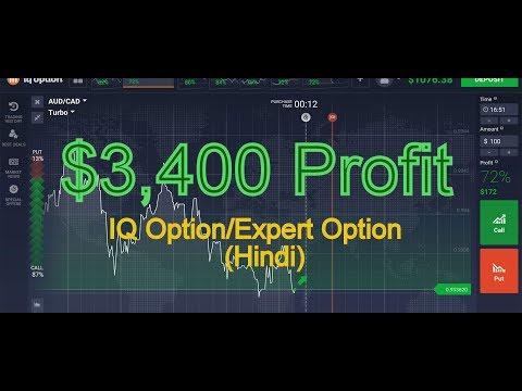 Binary Options India- $3,400 Profit In just 1 Minute (Hindi)   IQ Option Hindi/Expert Option
