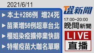2021/06/11  TVBS選新聞 17:00-20:00晚間新聞直播