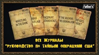 Fallout 4 - Все журналы РУКОВОДСТВО ПО ТАЙНЫМ ОПЕРАЦИЯМ США