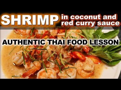 Authentic Thai Recipe For Choo Chee Goong | ฉู่ฉี่กุ้ง | Shrimp In Coconut And Red Curry Sauce