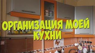 Организация и Хранение на Моей КУХНЕ/ На кухне у многодетной семьи