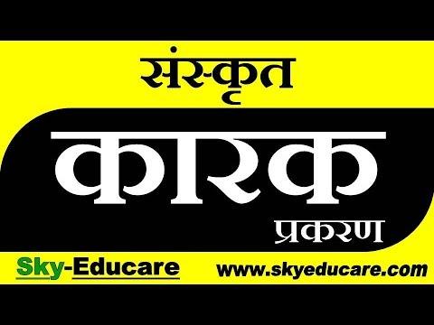कारक संस्कृत, कारक प्रकरण,  Sanskrit grammar Karak, karak, कारक sanskrit, karak prakaran, कारक