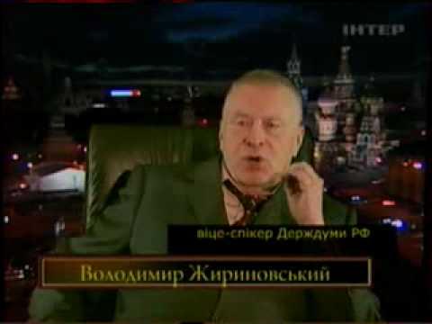 Жириновский о 'Золотом миллиарде'