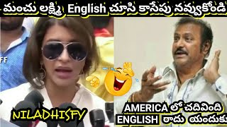 Manchu Lakshmi niladisfy funny comedy spoof || Telugu funny spoofs || TM use full stuff HD