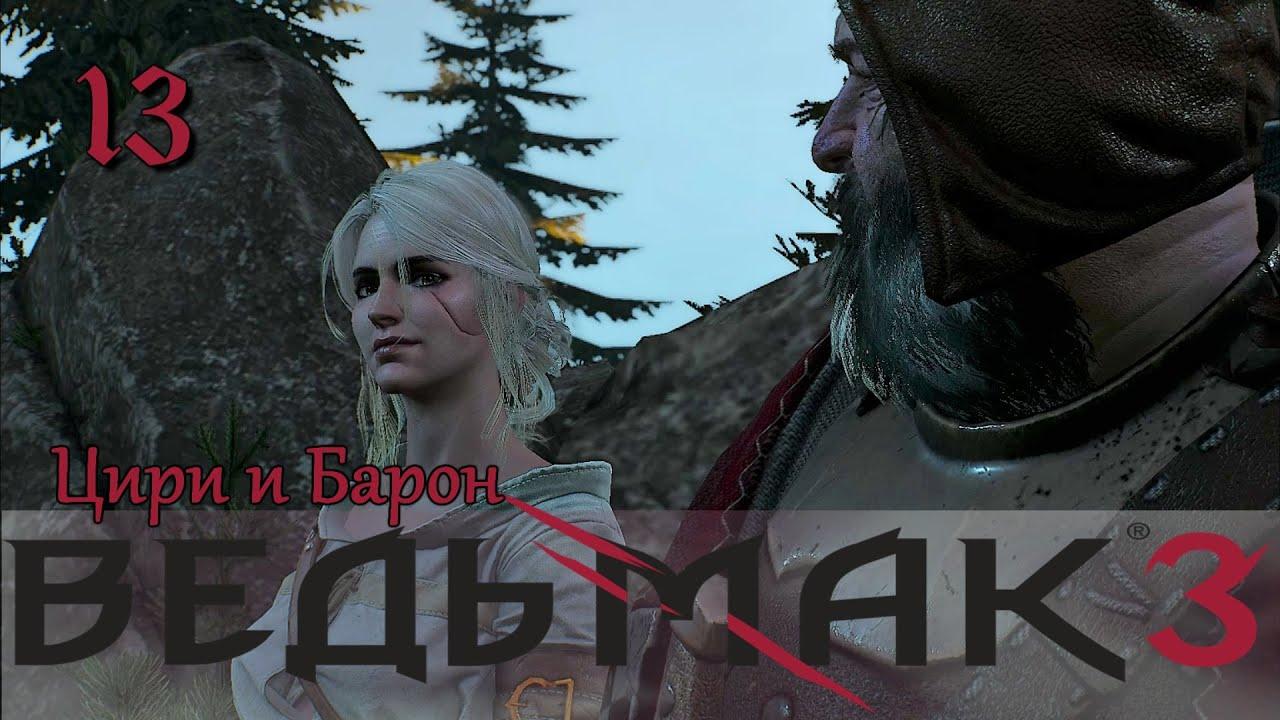 ЦИРИ И БАРОН - ВЕДЬМАК 3 ( The Witcher 3 )( все DLC ) - 13