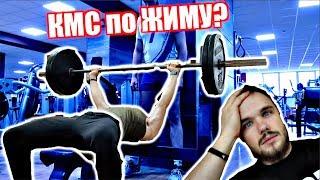 ТЕСТ Жим 100 кг на Макс, КМС по ЖИМУ? | RD 136