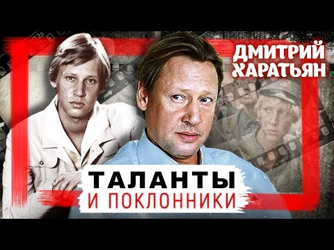 Дмитрий Харатьян. Таланты и поклонники (2010) | Центральное телевидение