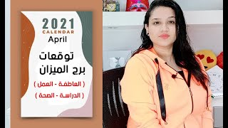 توقعات برج الميزان شهر ابريل 2021 نيسان || مي محمد