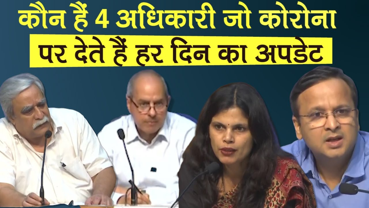 COVID-19 Update India: Coronavirus का daily update देने वाले 4 Health Officials के बारे में जानें सब कुछ  - Watch Video