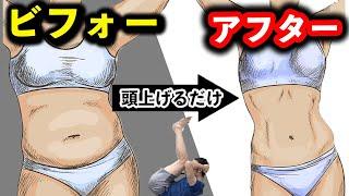 【痩せない原因はこれ】頭を上げると下腹が凹む!しっかりお腹痩せ【ダイエット】