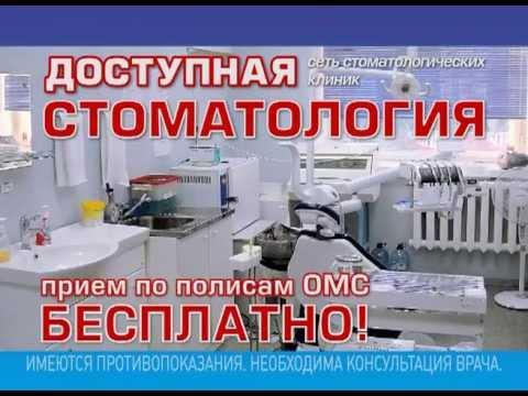 стоматология лечение по полису машина сне