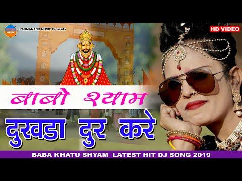 श्याम धनी दुखड़ा दुर करे    Latest Khatushyamji DJ Song 2019   Shyam Bhajan    DJ Mix    HD Video