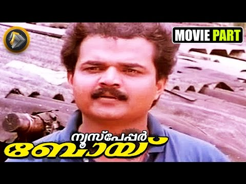 Malayalam Movie News Paper Boy scene | Where is he?