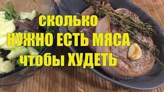 постер к видео Минус 30 КГ!!! Сколько нужно есть мяса,ЧТОБЫ ХУДЕТЬ?  ВЕС МОЕЙ ЕДЫ В ДЕНЬ