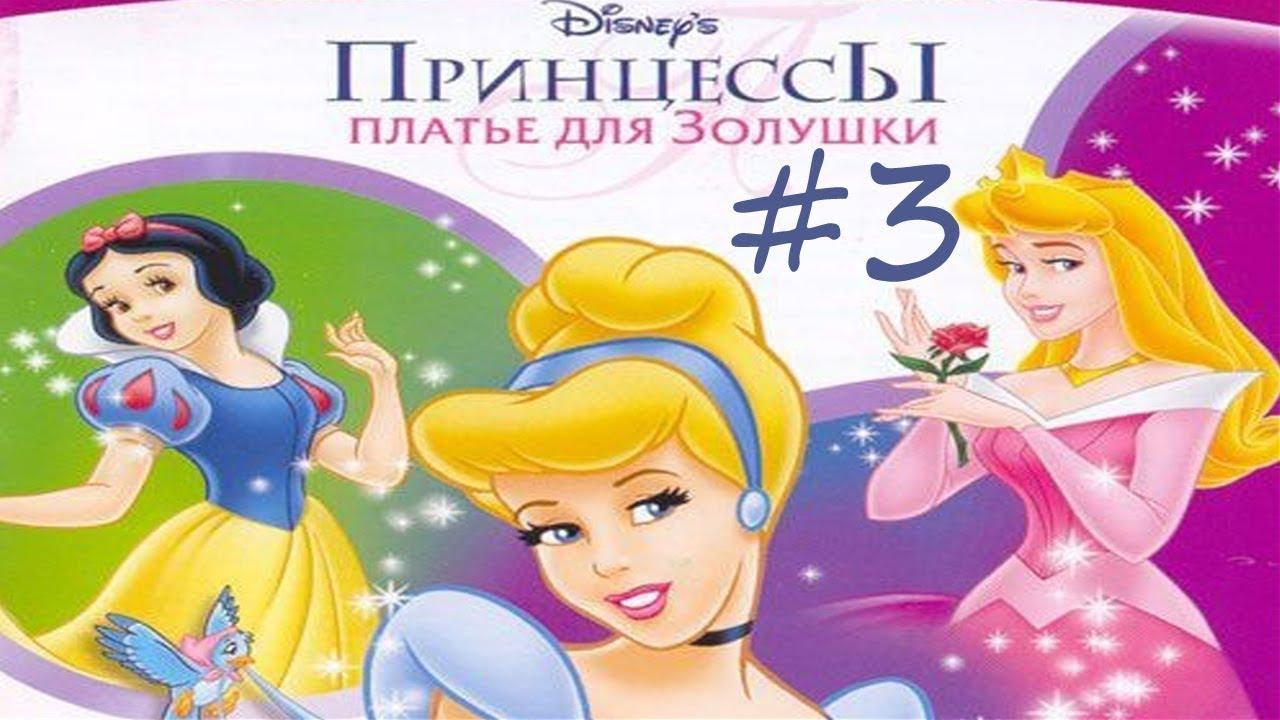 Игры шить платья принцессам