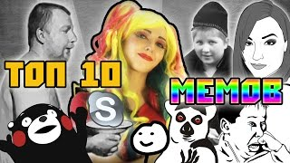 ТОП 10 ВАШИХ ЛЮБИМЫХ МЕМОВ + конкурс (завершен)