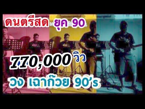 ดนตรีสด วง เฉาก๊วย 90's  เล่นเพลงไทยเก่าๆ ยุค90 ในงานเลี้ยงรุ่น เพราะทุกเพลง