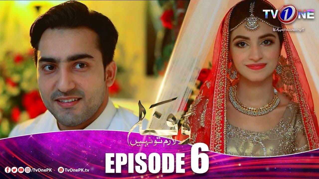 Download Wafa Lazim To Nahi | Episode 6 | TV One Drama