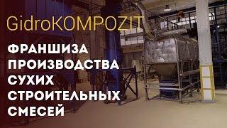 видео Новое имя на рынке строительных материалов
