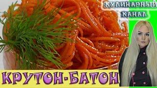 МОРКОВЬ ПО-КОРЕЙСКИ. КАК ПРИГОТОВИТЬ. ООООЧЕНЬ ВКУСНЫЙ РЕЦЕПТ.Carrots in Korean.