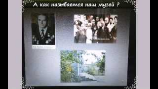 видео Конаковский краеведческий музей