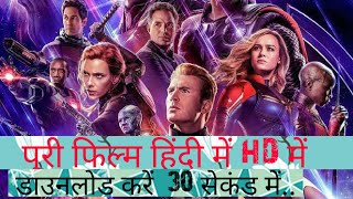 Avengers End Game Download Hindi Full Movie HD 26th April 2019