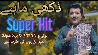 Naeem hazarvi new beparwa mahiye 2021 gift