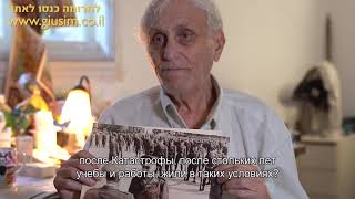 Доктор Ури Эдельман - призывает людей делать пожертвования для жертв Холокоста