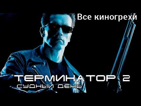 Все киногрехи и киноляпы фильма 'Терминатор 2: Судный день'