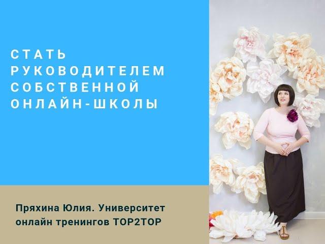 Как стать руководителем собственной онлайн школы. Пряхина Юлия.