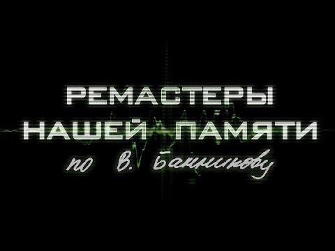 видео: Ремастеры нашей памяти по В. Банникову