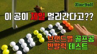 [나인골프TV] 브랜드별 골프공 비거리, 반발력 테스트