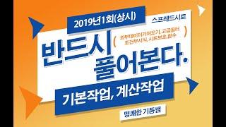 컴활1급실기(엑셀)_2019년 1회 기출문제 01 (기…