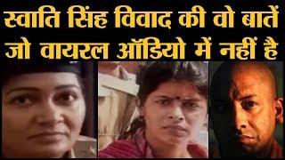 Swati Singh का audio clip Viral, CO Beenu Singh को धमकाया. Yogi Adityanath ने क्लास लगा दी.