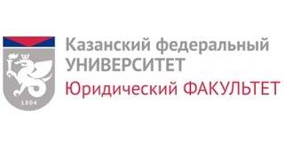 Прием КФУ 2016 и.о. Декана юридического факультета КФУ Лилия Бакулина