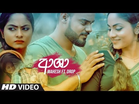 Asha - Mahesh Ft. Drop Official Music Video 2019 | New Sinhala Music Video 2019