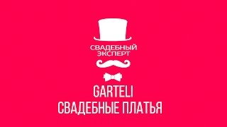 GARTELI - свадебный платья, свадебный эксперт, свадебный фестиваль.
