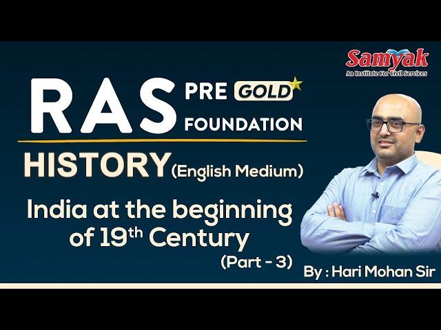Indian History, Beginning of 19th Century(3) Hari Mohan Sir #4 RAS Pre Gold & Foundation, Eng Medium