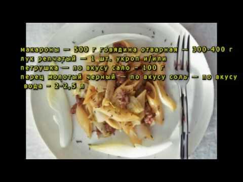 Макароны отварные - калорийность, состав, описание - www