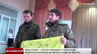 Уроки патріотизму в українських школах