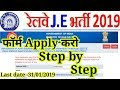 RRB JE 2019 FORM APPLY ONLINE STEP BY STEP   RAILWAY JE FORM APPLY ONLINE