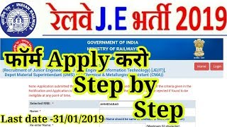 RRB JE 2019 FORM APPLY ONLINE STEP BY STEP | RAILWAY JE FORM APPLY ONLINE