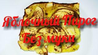 Рецепт :  Оооочень вкусный яблочный пирог без муки