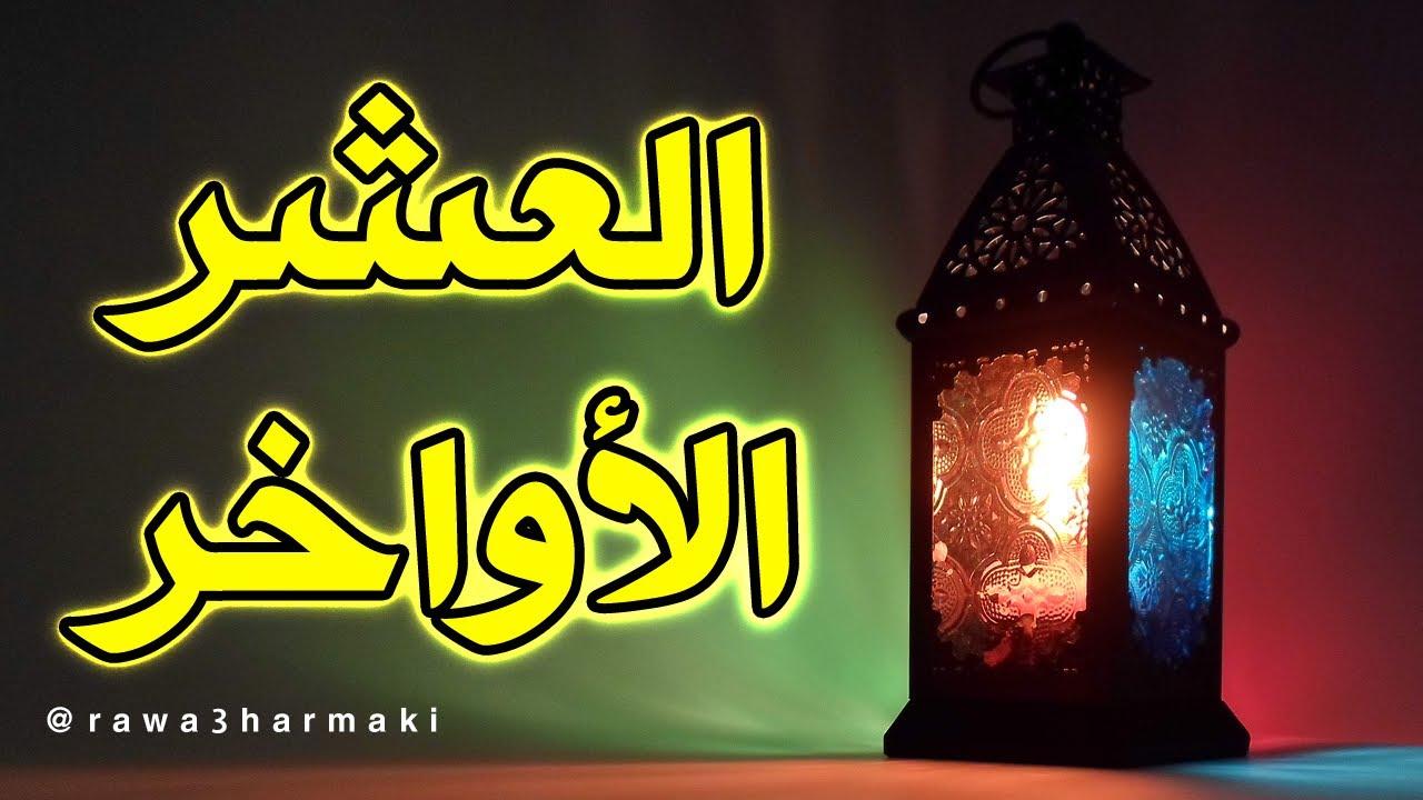 فضل العشر الأواخر من رمضان العشر الأخيرة من رمضان فضل آخر ليالي رمضان المباركة 1438 2017 Hd Mp3 Mb3 Youtube
