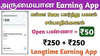 New Best Money Earning App || Newscash app || Daily Earn ₹250 To ₹500 || Money Earning Tech Tamil