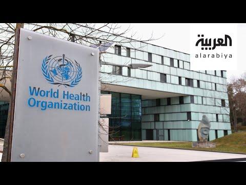 الصحة العالمية تتراجع وتغير أقوالها حول عدوى كورونا  - 19:57-2020 / 7 / 10